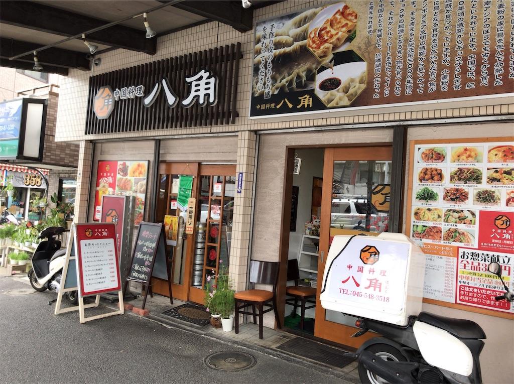 f:id:yokohamamiuken:20190921120133j:image
