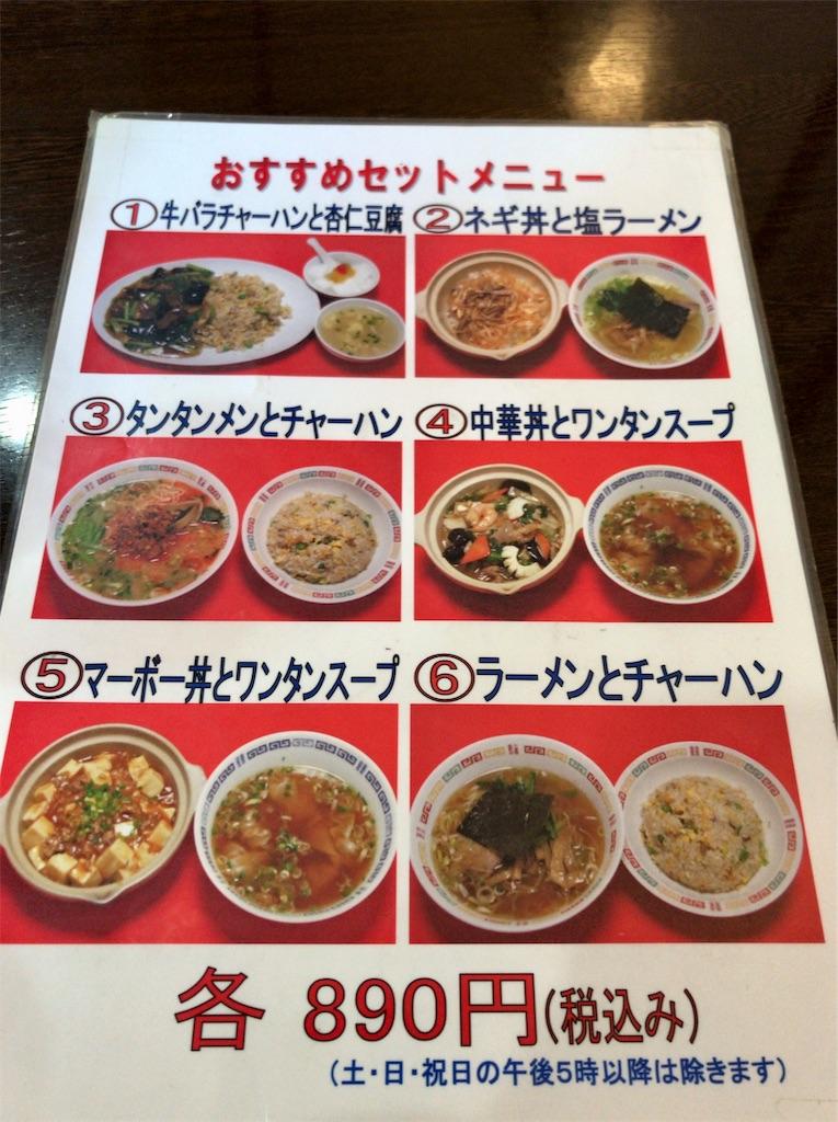 f:id:yokohamamiuken:20190924121027j:image