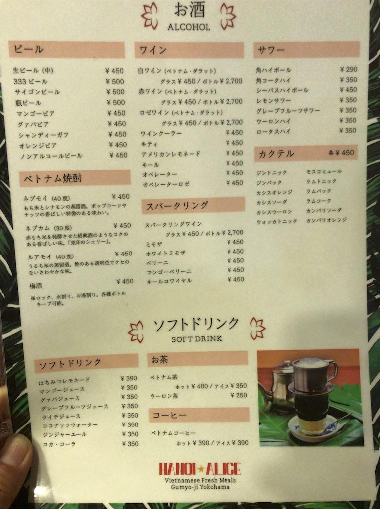 f:id:yokohamamiuken:20190924222414j:image