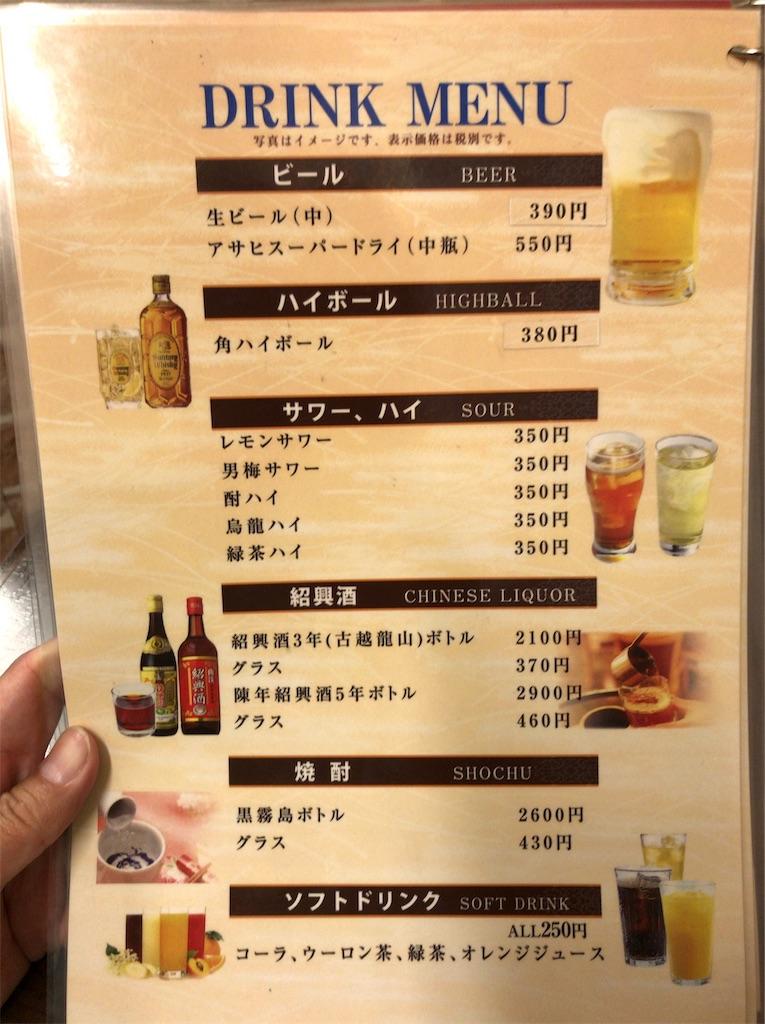 f:id:yokohamamiuken:20190926141129j:image