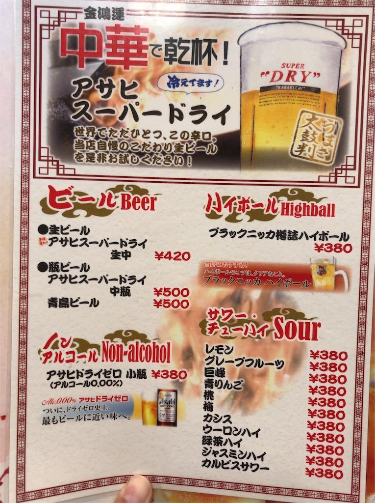 f:id:yokohamamiuken:20191002123939j:image