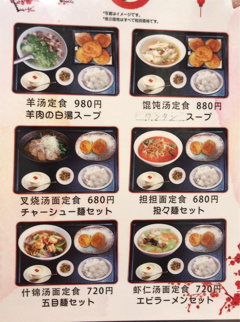 f:id:yokohamamiuken:20191002124044j:image
