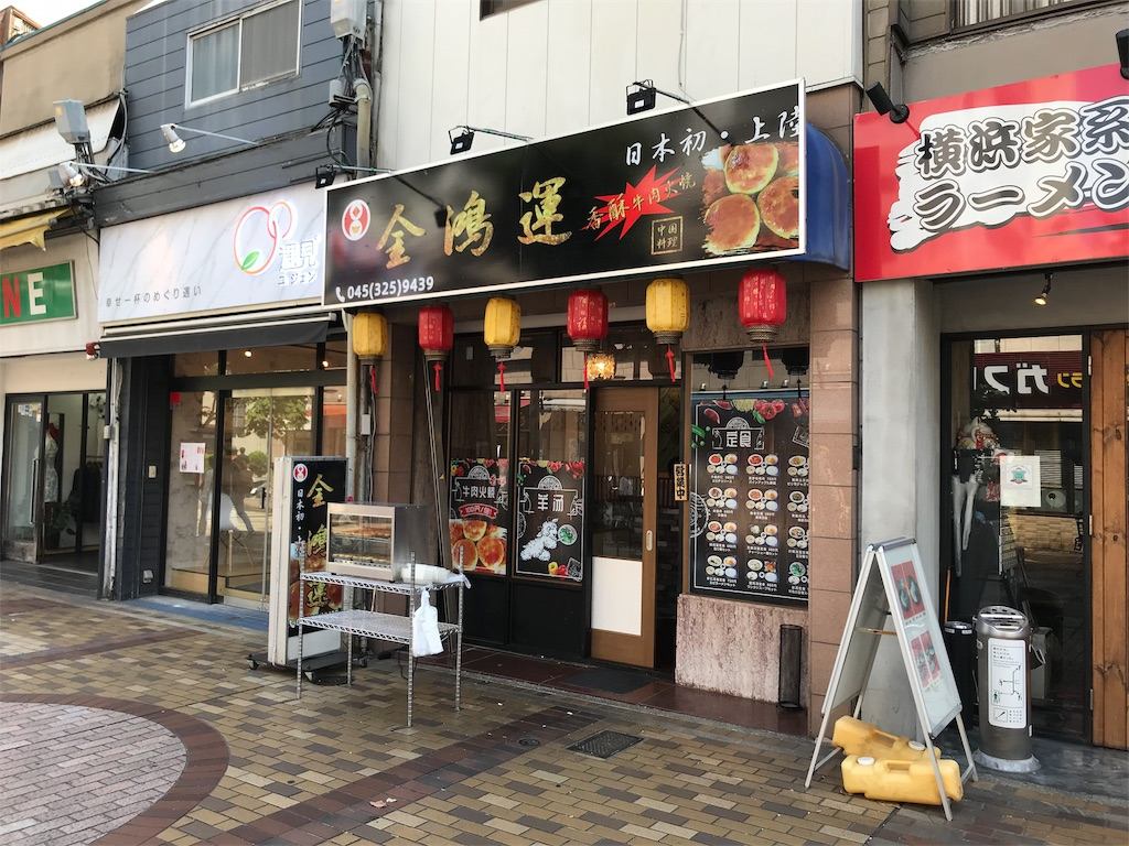 f:id:yokohamamiuken:20191002124050j:image