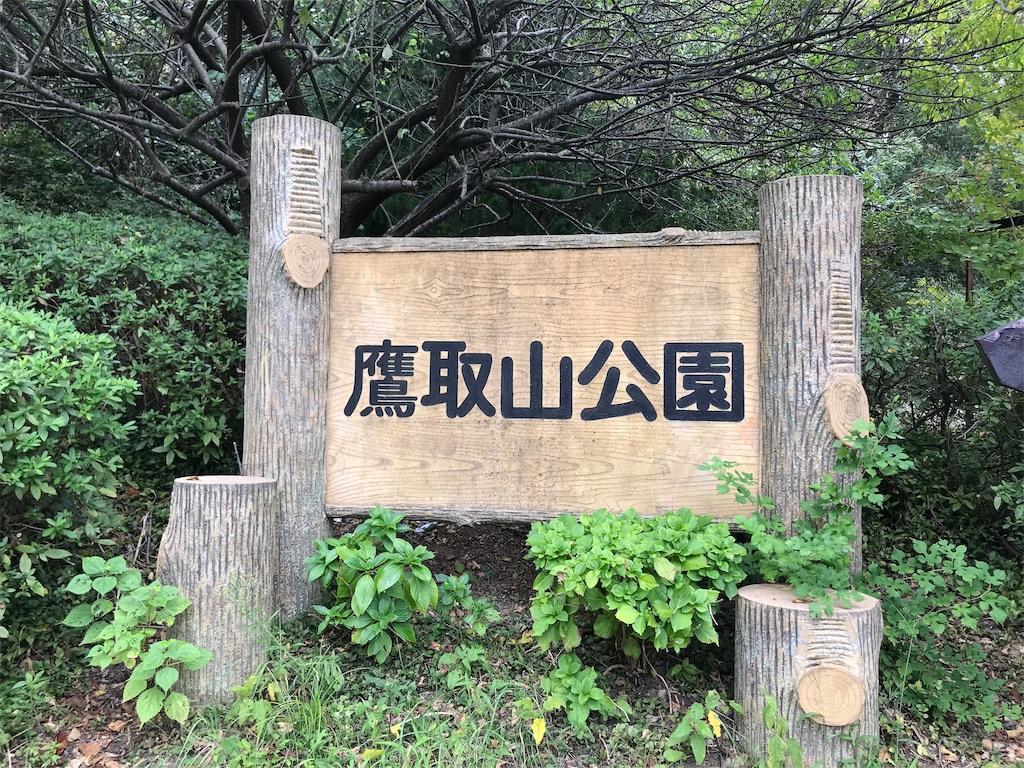 f:id:yokohamamiuken:20191004083222j:image