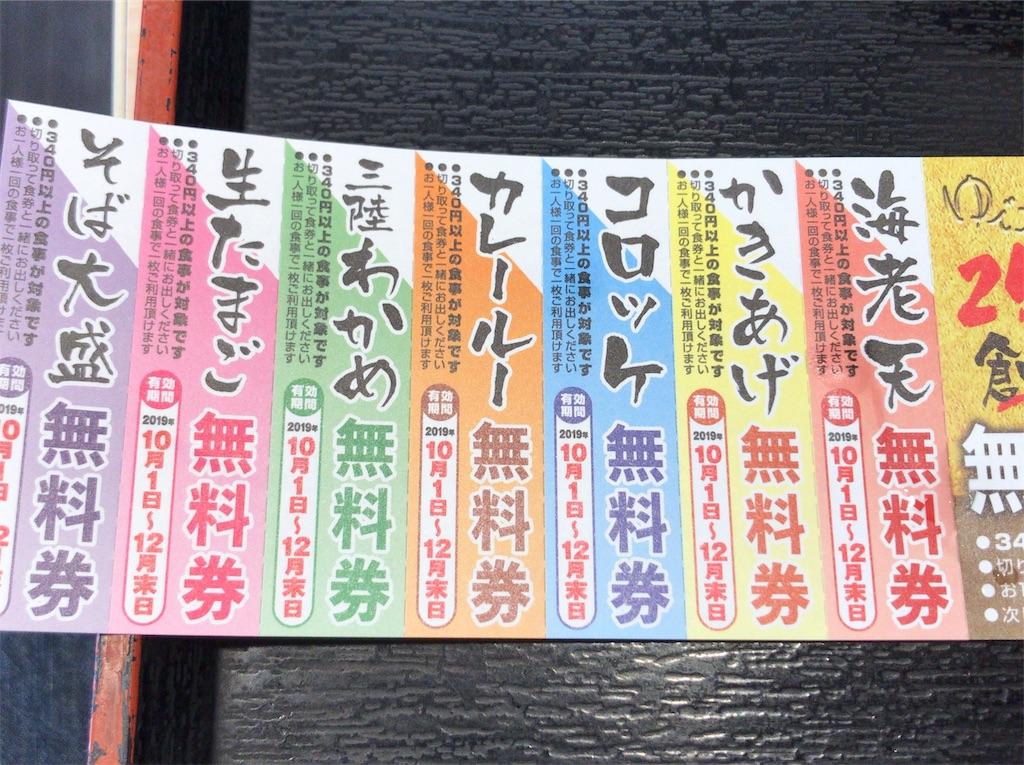 f:id:yokohamamiuken:20191009100504j:image