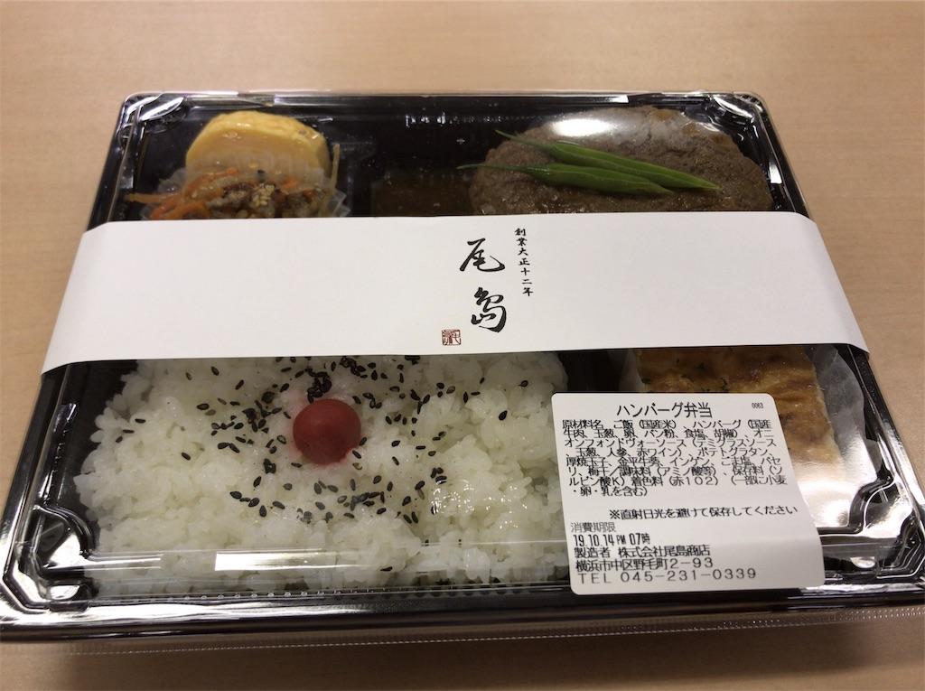 f:id:yokohamamiuken:20191014160119j:image