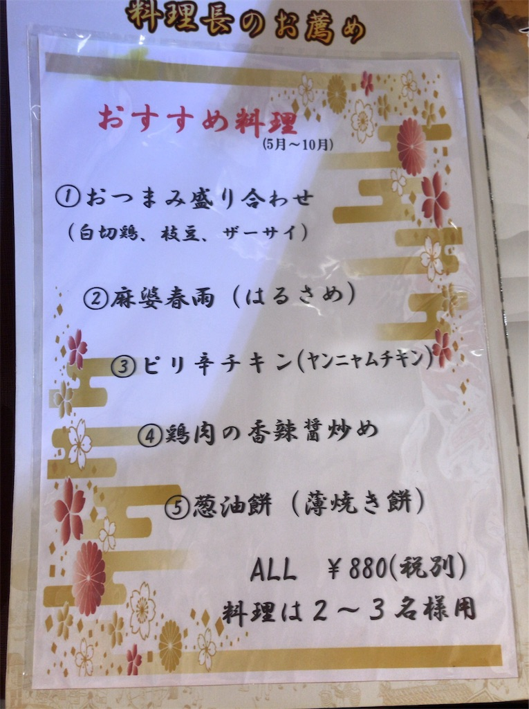 f:id:yokohamamiuken:20191015000330j:image
