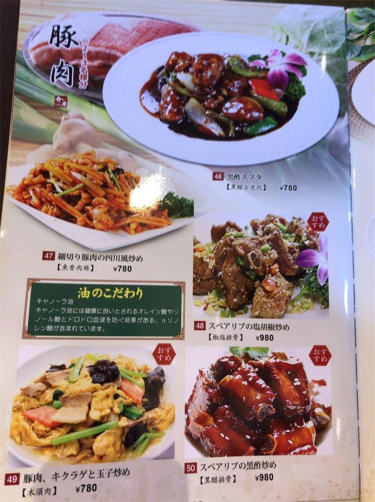 f:id:yokohamamiuken:20191015000455j:image
