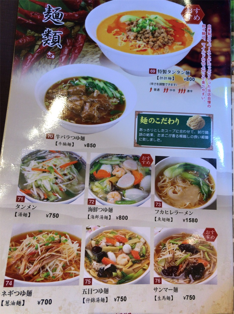 f:id:yokohamamiuken:20191015000518j:image