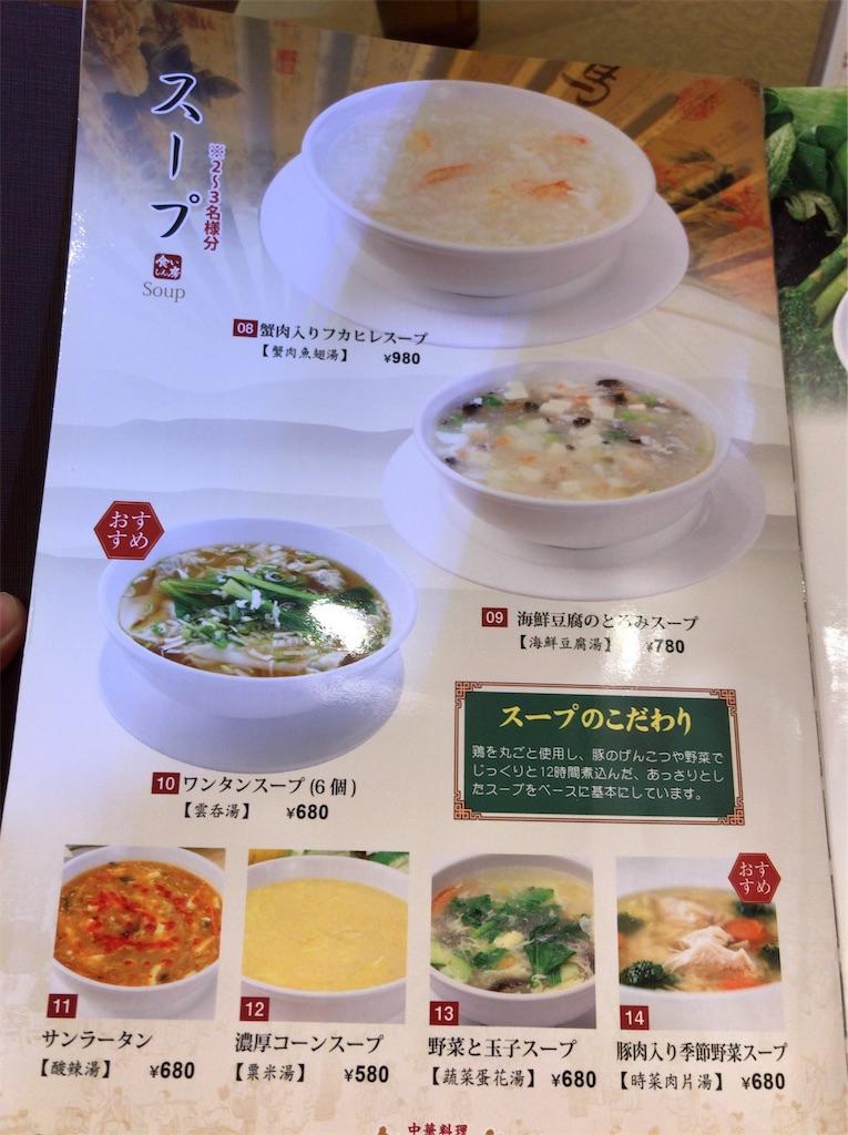 f:id:yokohamamiuken:20191015000525j:image