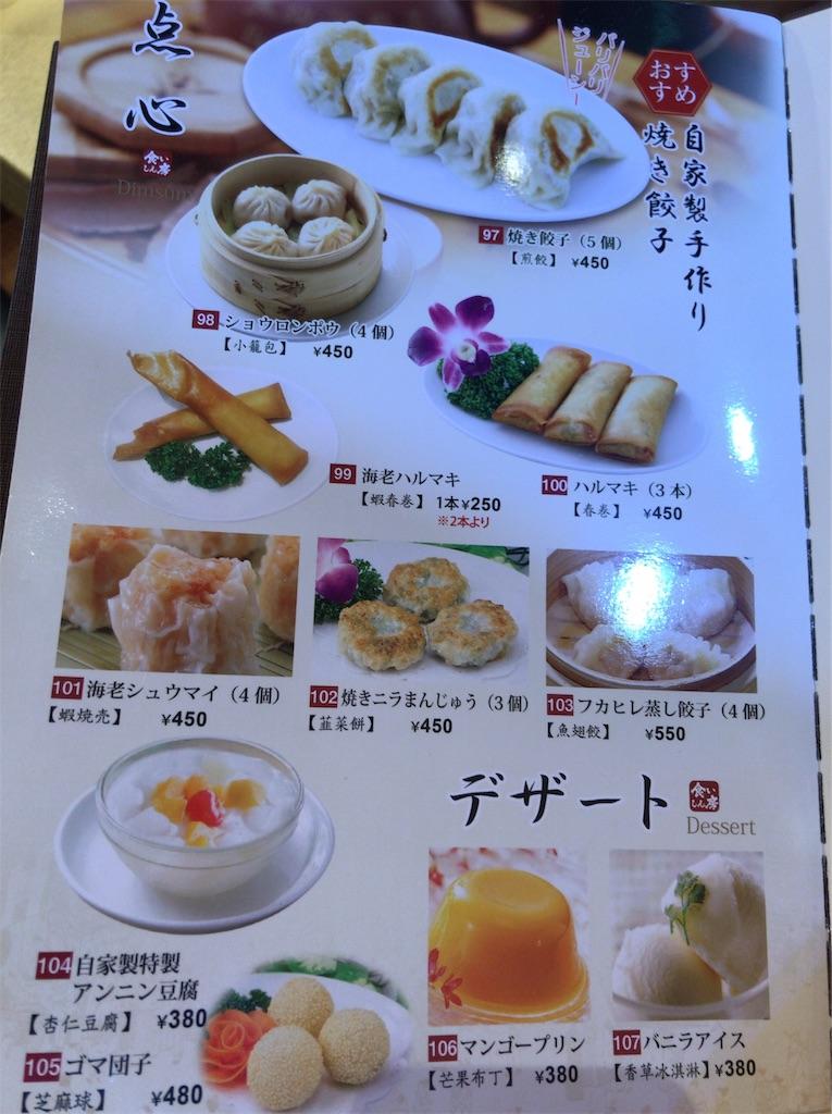 f:id:yokohamamiuken:20191015000610j:image
