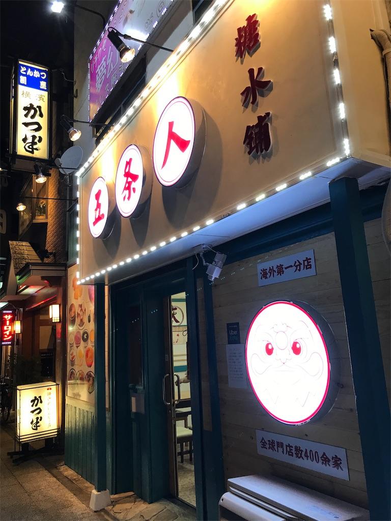 f:id:yokohamamiuken:20191027223254j:image