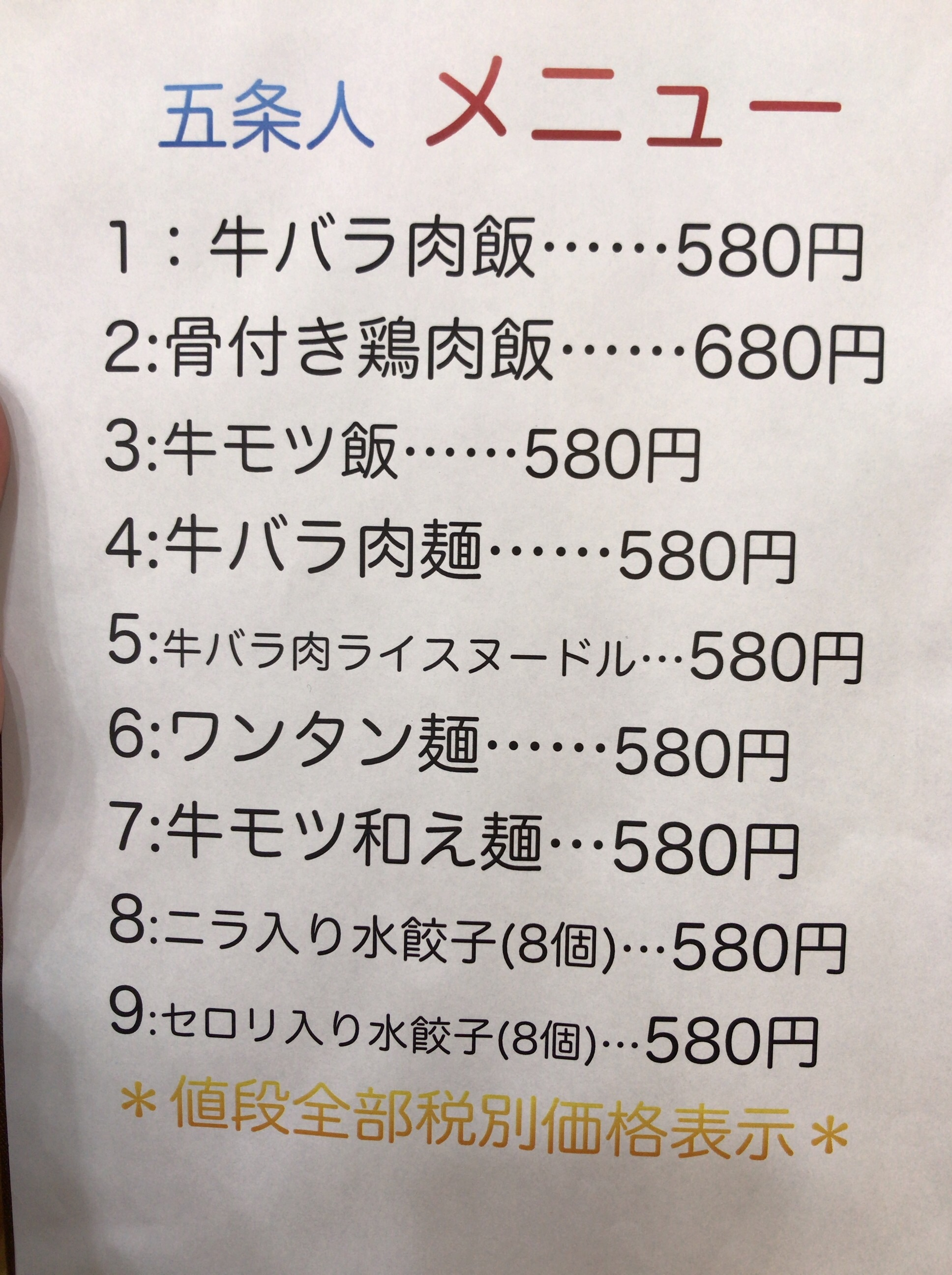 f:id:yokohamamiuken:20191028070245j:image