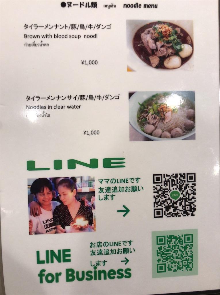 f:id:yokohamamiuken:20191031230533j:image