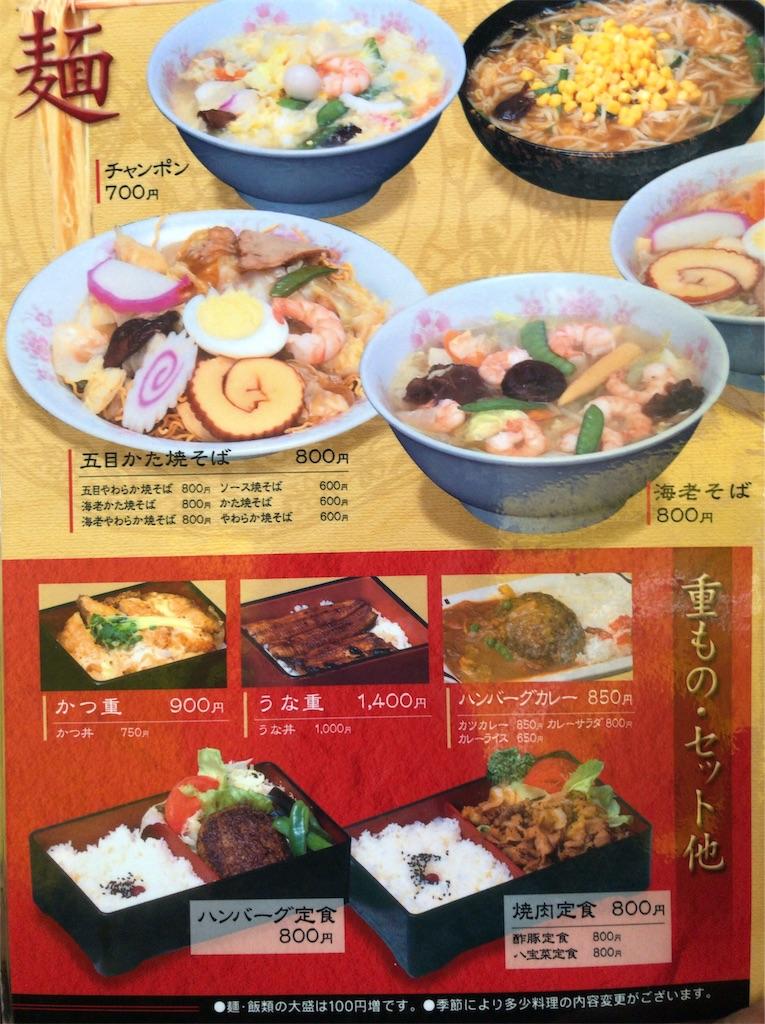 f:id:yokohamamiuken:20191101153718j:image