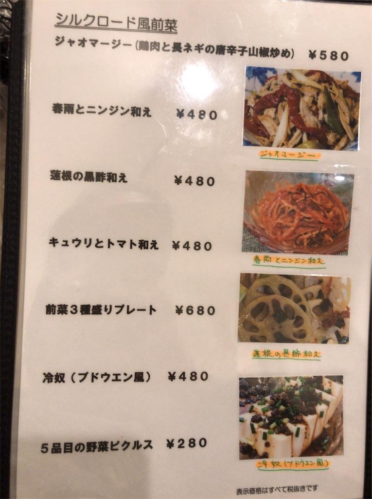 f:id:yokohamamiuken:20191105223024j:image