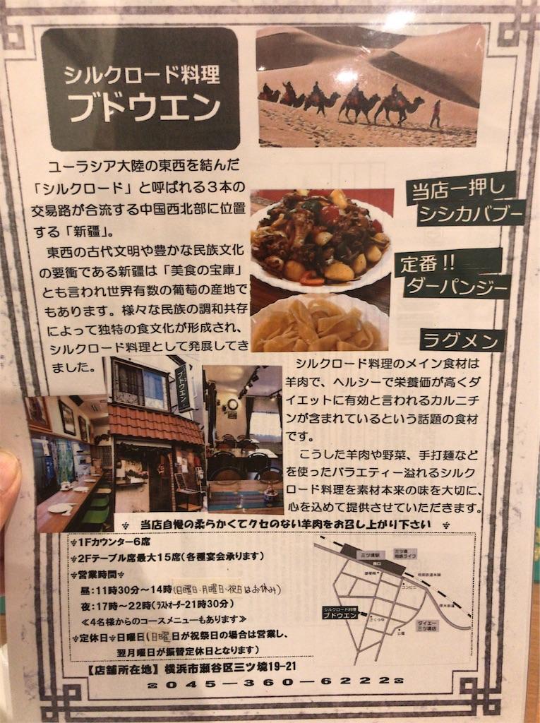 f:id:yokohamamiuken:20191105223028j:image