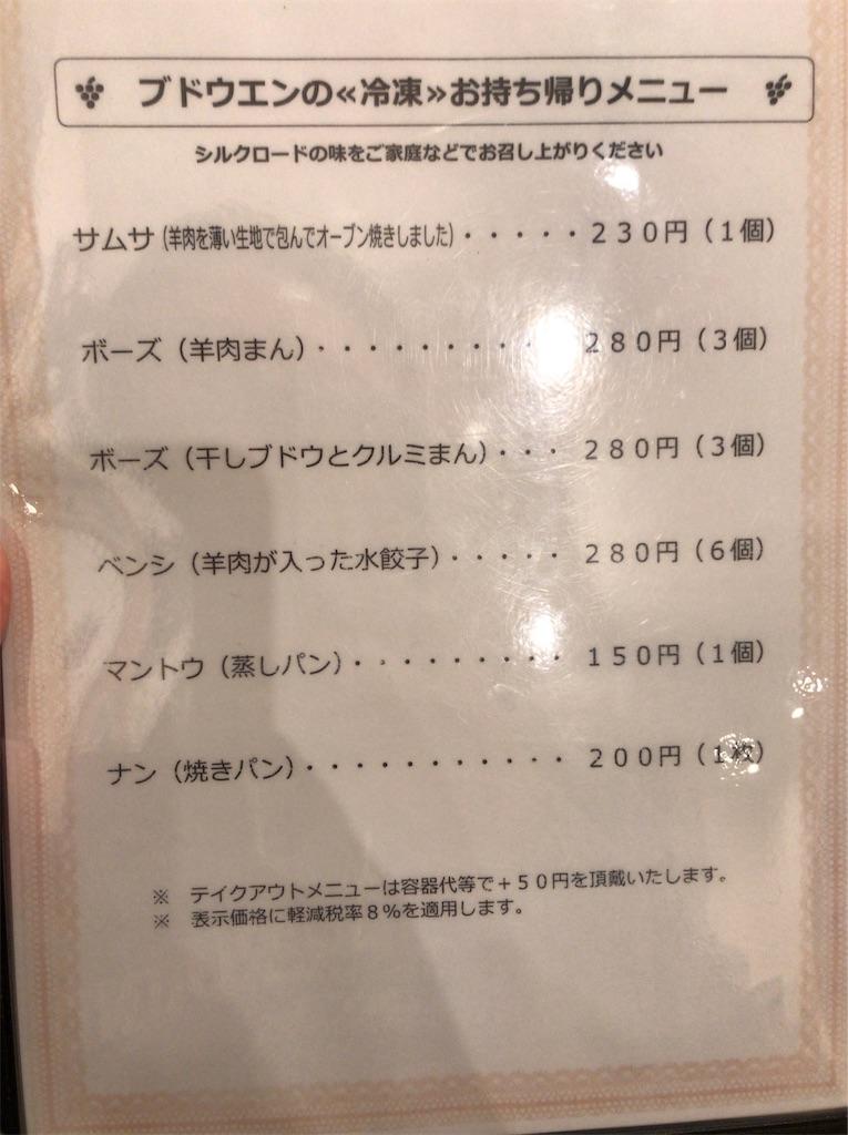 f:id:yokohamamiuken:20191105223054j:image
