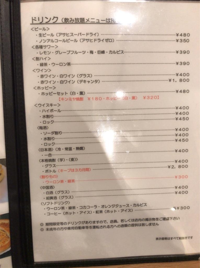 f:id:yokohamamiuken:20191105223104j:image