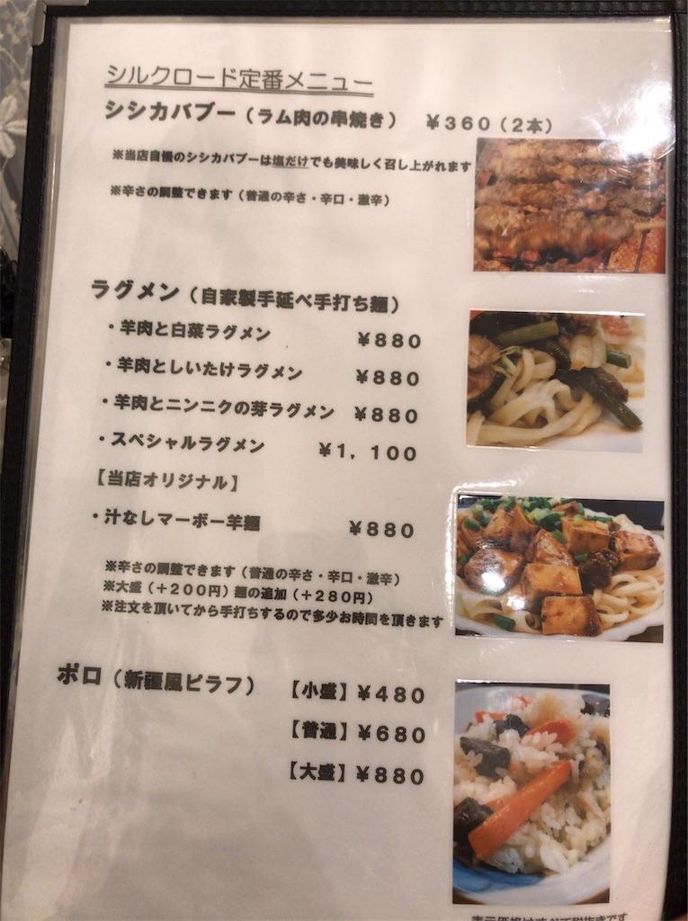 f:id:yokohamamiuken:20191105223112j:image