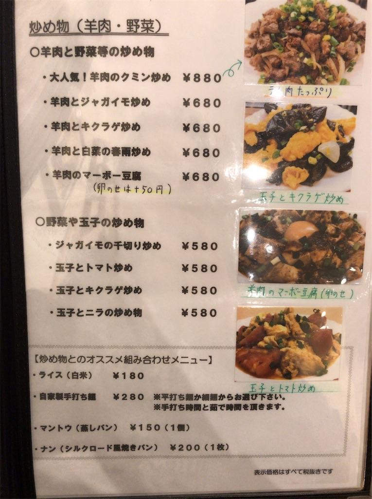 f:id:yokohamamiuken:20191105223120j:image