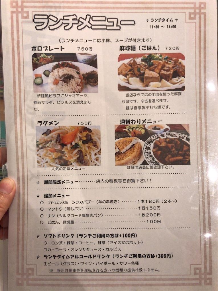 f:id:yokohamamiuken:20191105223138j:image