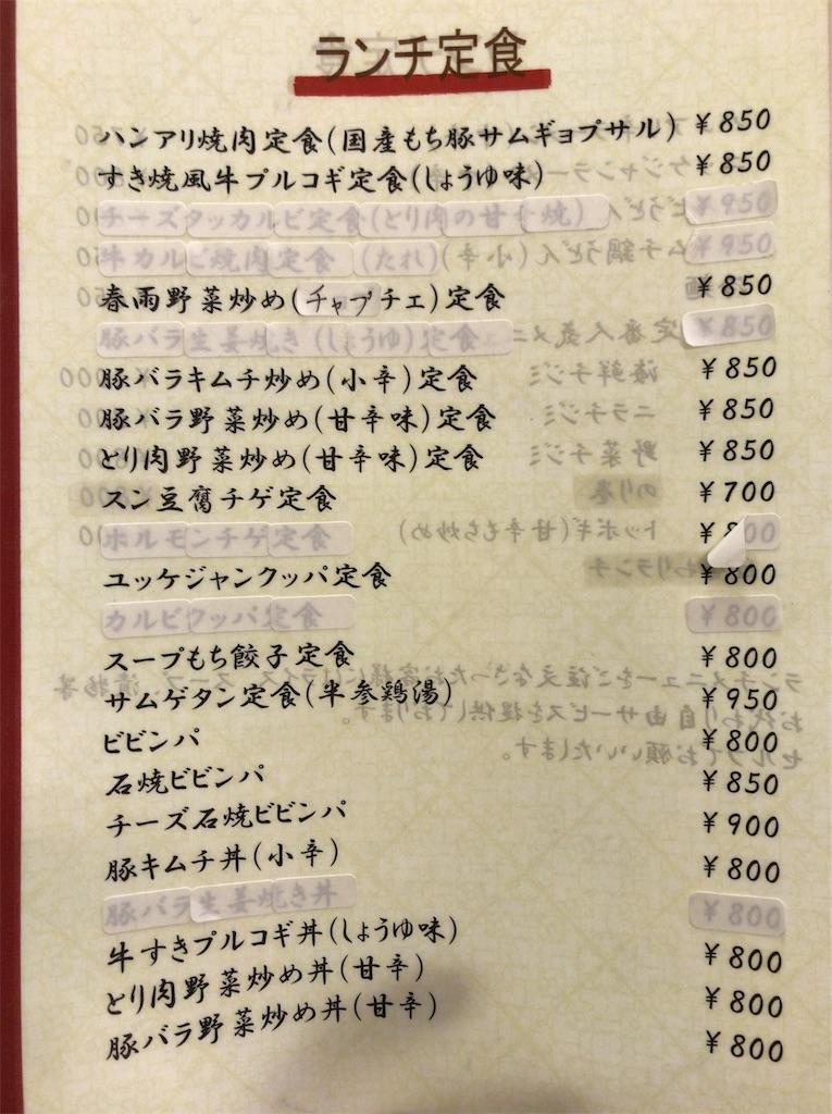 f:id:yokohamamiuken:20191108130410j:image