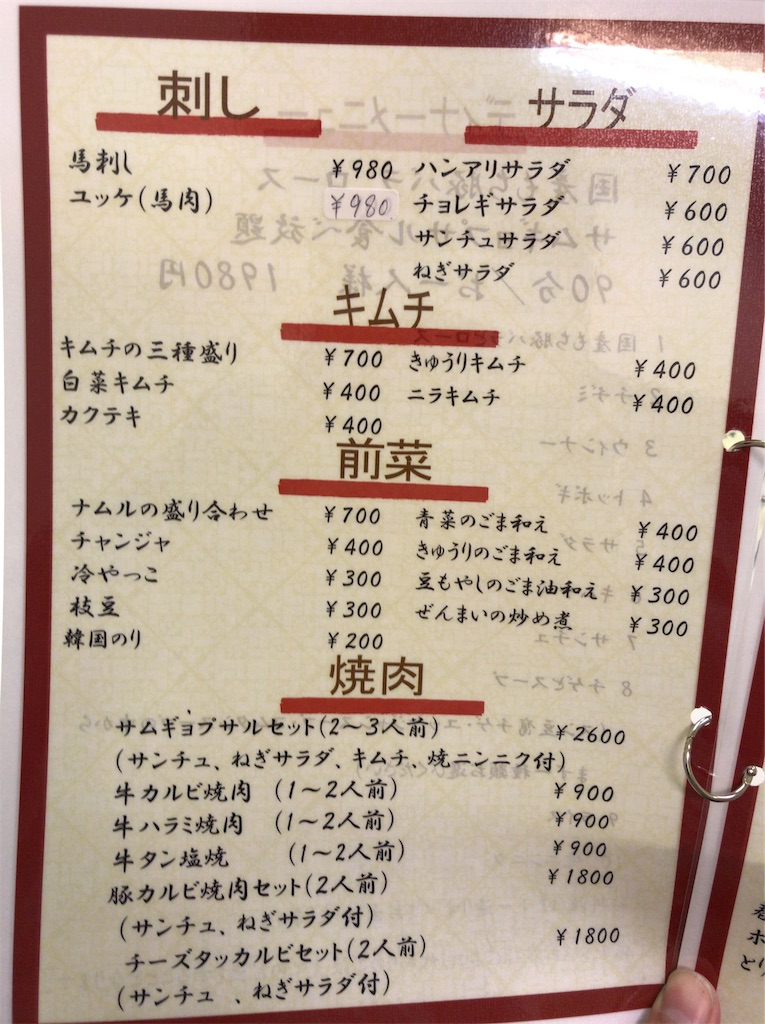 f:id:yokohamamiuken:20191108130439j:image