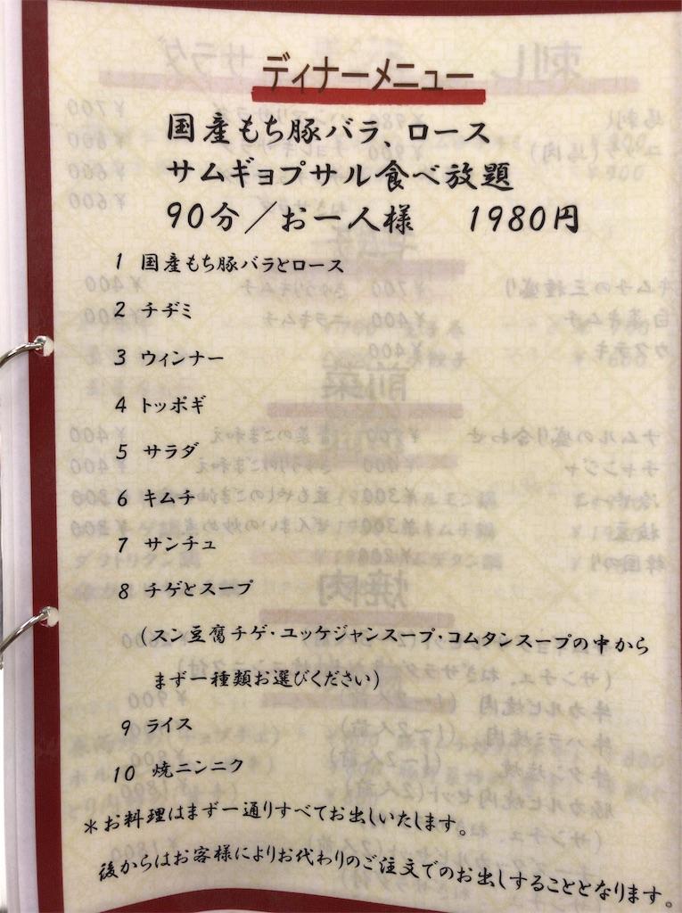 f:id:yokohamamiuken:20191108130512j:image