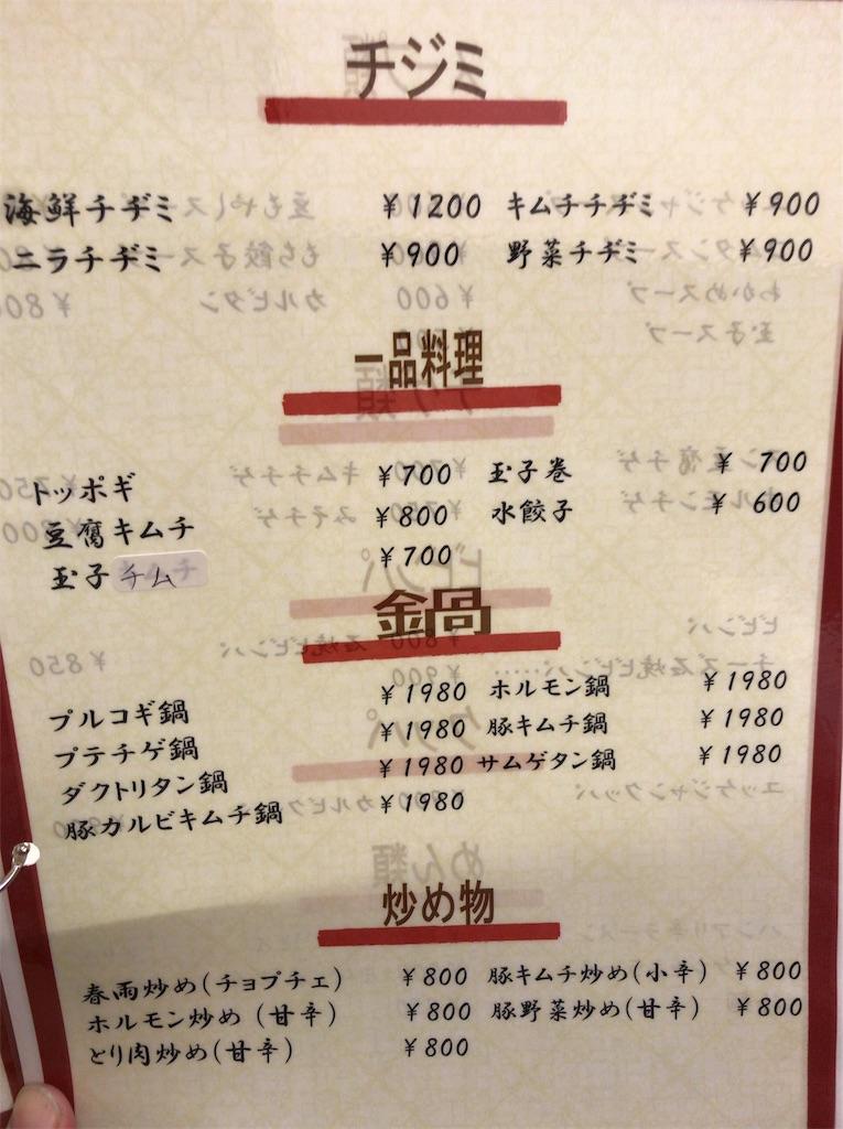 f:id:yokohamamiuken:20191108130518j:image
