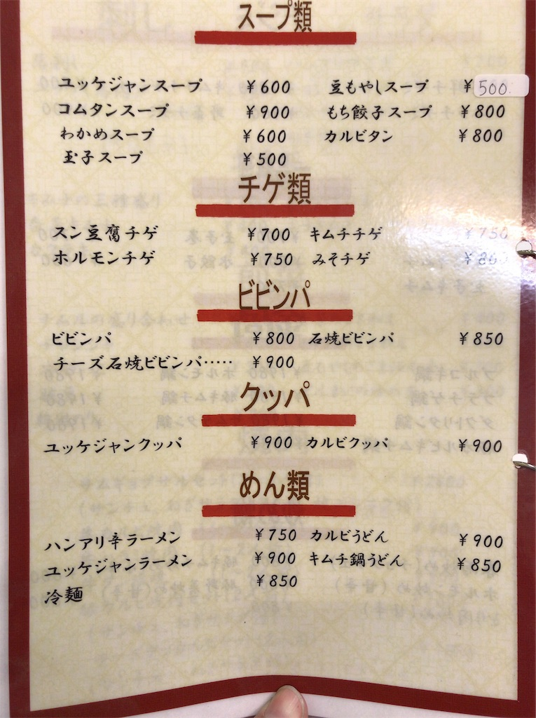 f:id:yokohamamiuken:20191108130529j:image