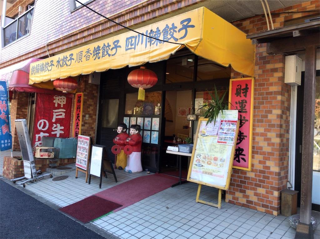 f:id:yokohamamiuken:20191113081101j:image