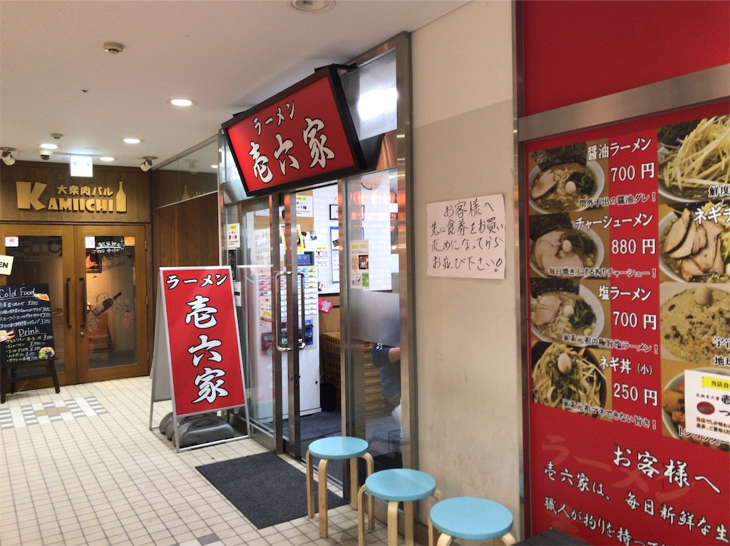 f:id:yokohamamiuken:20191119081459j:image