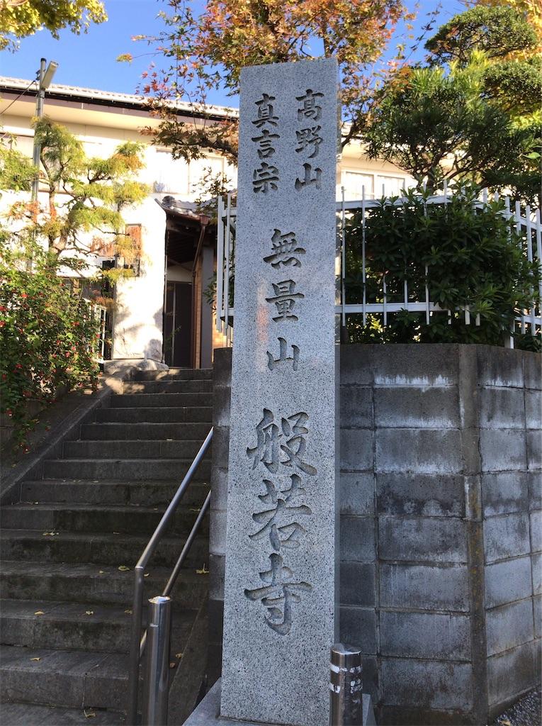 f:id:yokohamamiuken:20191205183500j:image