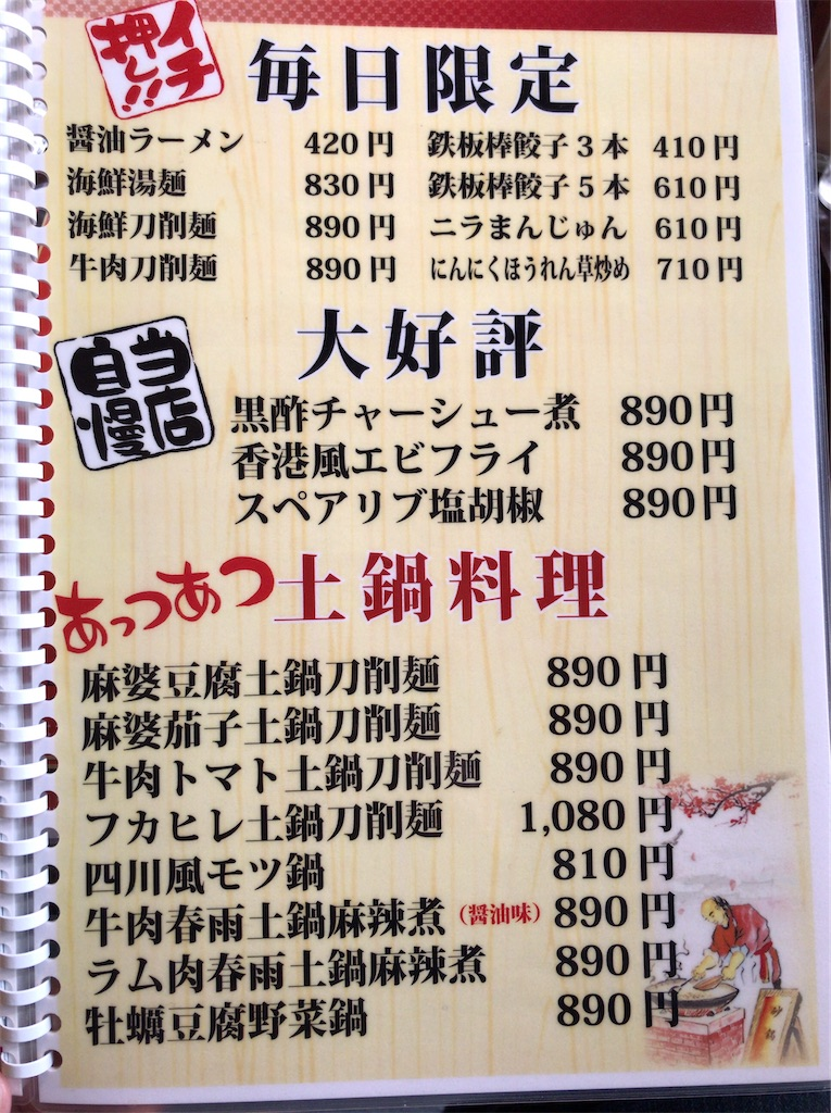 f:id:yokohamamiuken:20191217165254j:image