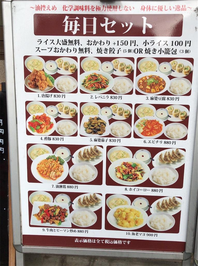 f:id:yokohamamiuken:20191217165304j:image