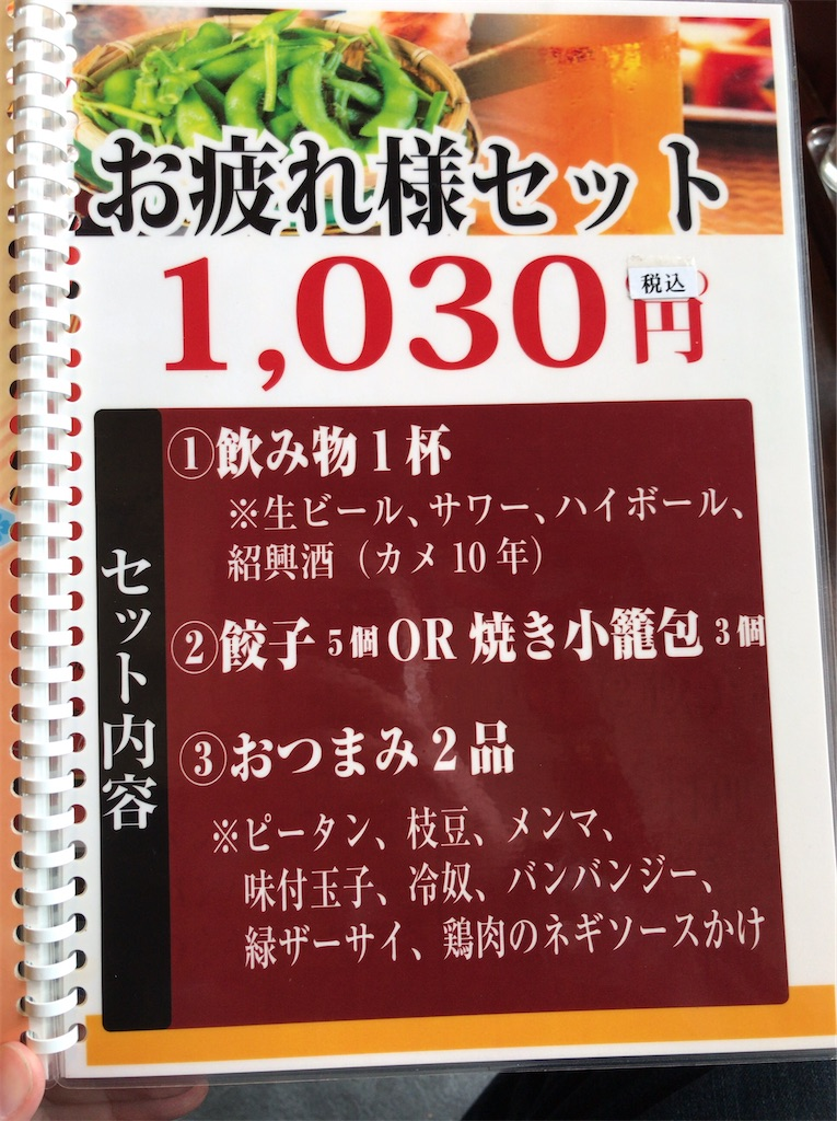 f:id:yokohamamiuken:20191217165311j:image