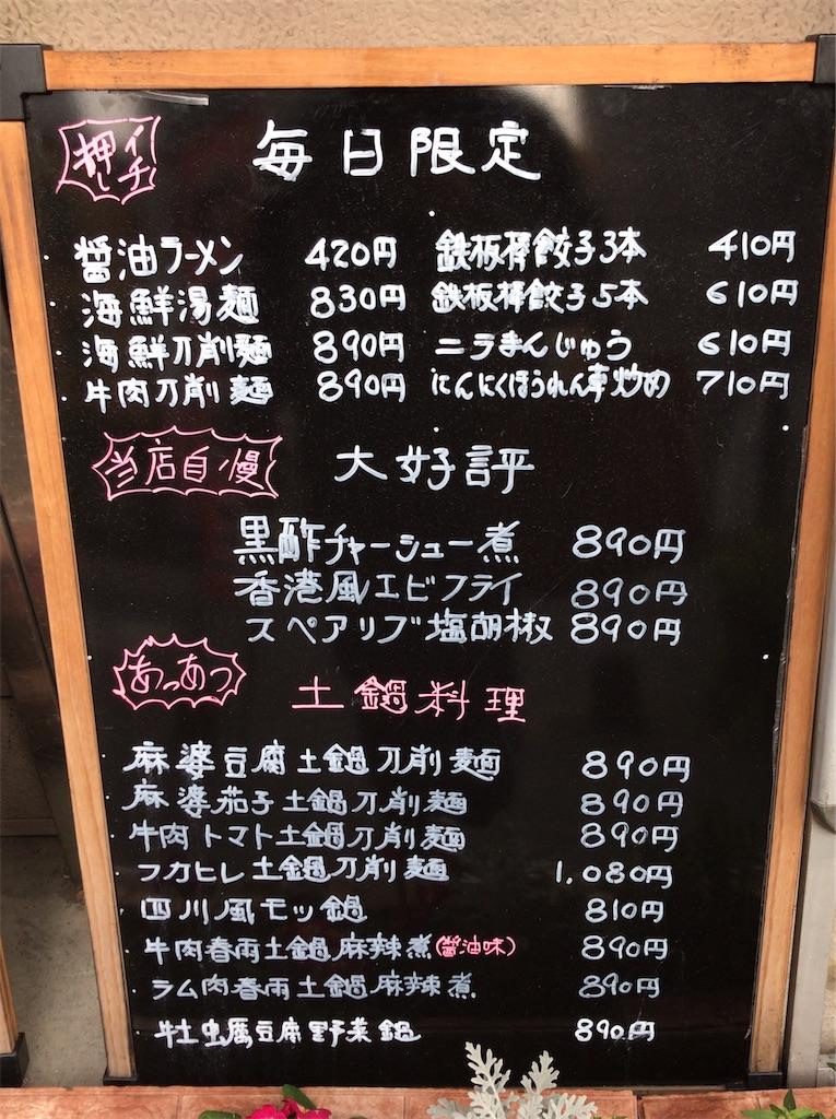 f:id:yokohamamiuken:20191217165335j:image