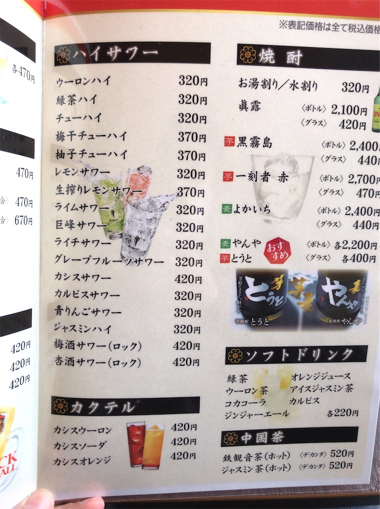 f:id:yokohamamiuken:20191217165351j:image