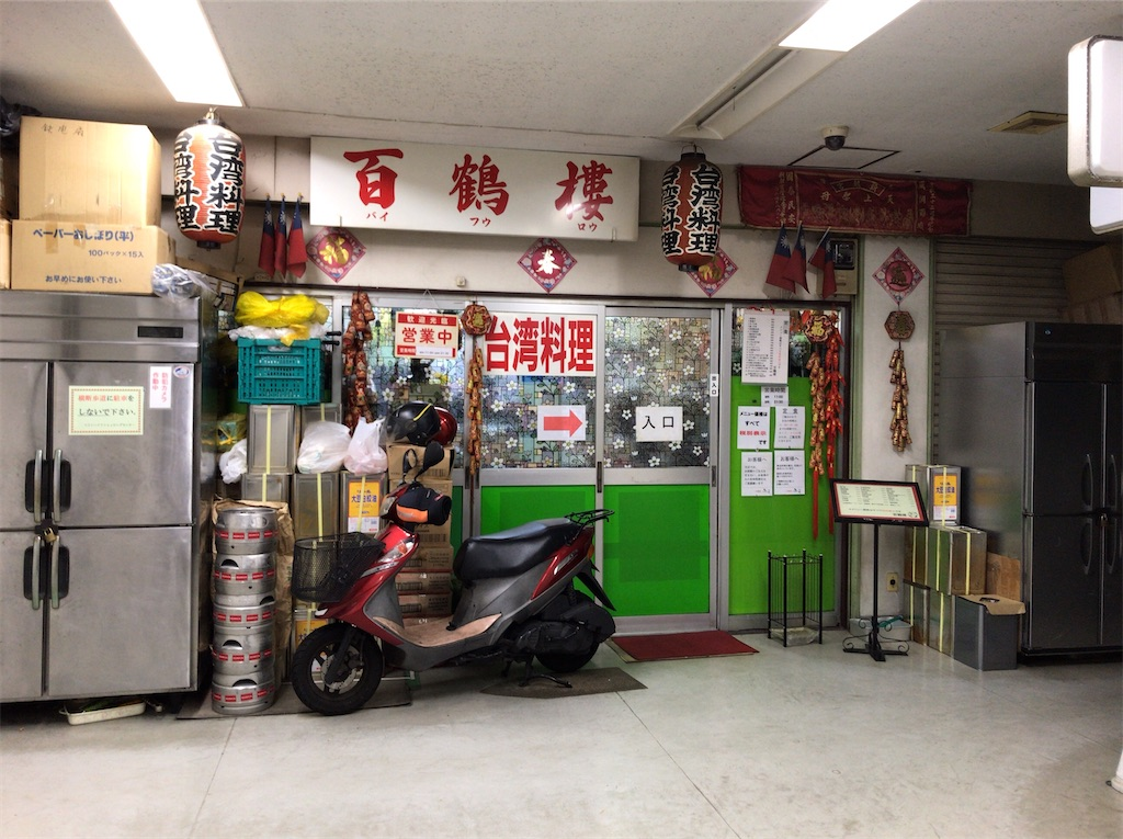 f:id:yokohamamiuken:20191220072253j:image
