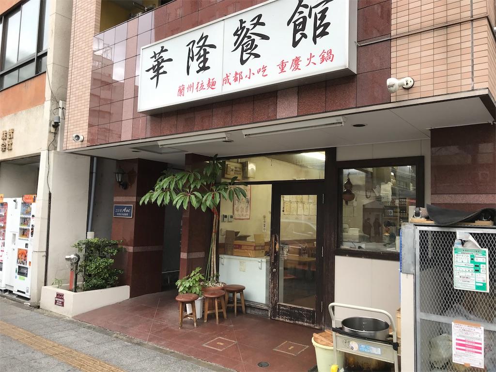 f:id:yokohamamiuken:20191227224055j:image