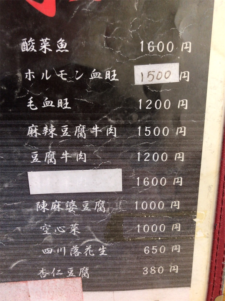 f:id:yokohamamiuken:20191227224114j:image
