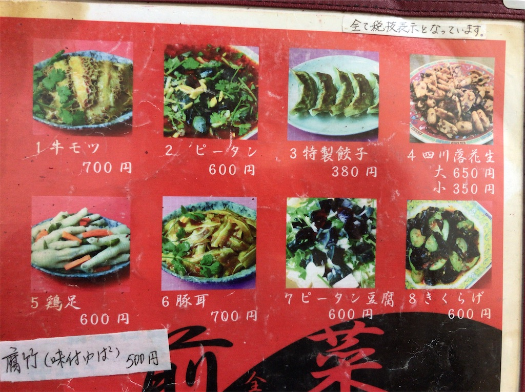 f:id:yokohamamiuken:20191227224121j:image