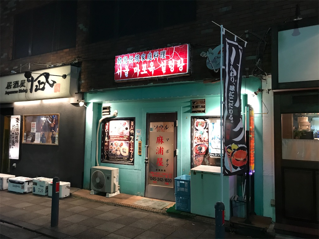 f:id:yokohamamiuken:20191227230734j:image