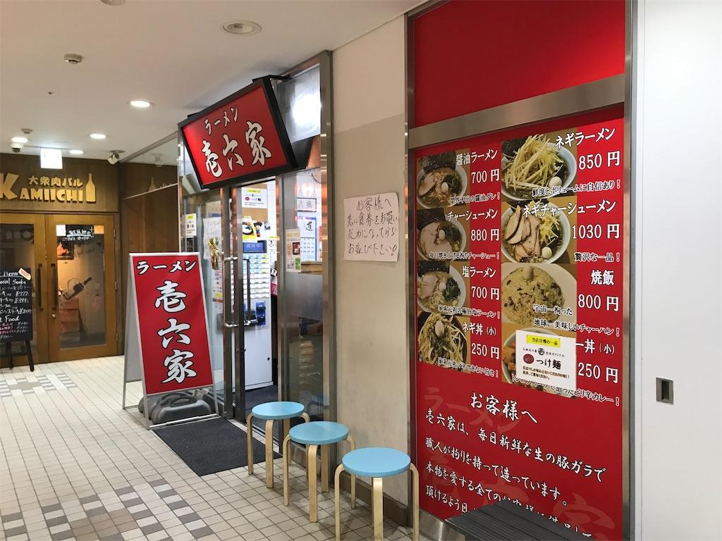 f:id:yokohamamiuken:20200101070905j:image