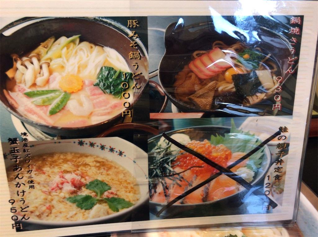 f:id:yokohamamiuken:20200103170401j:image