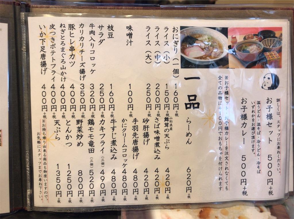 f:id:yokohamamiuken:20200103170425j:image