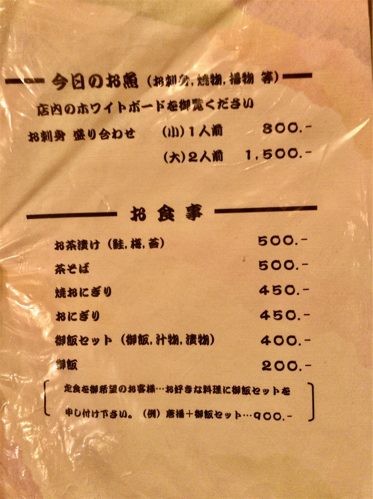 f:id:yokohamamiuken:20200106215822j:image