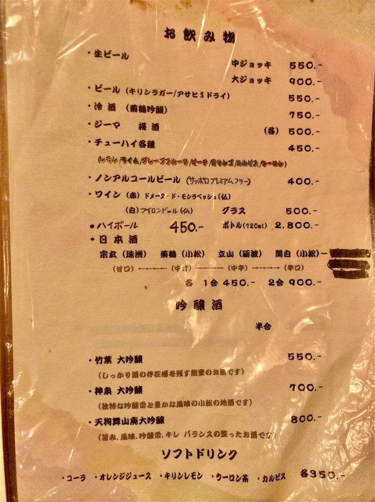 f:id:yokohamamiuken:20200106215832j:image