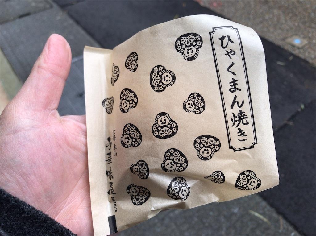 f:id:yokohamamiuken:20200106220606j:image